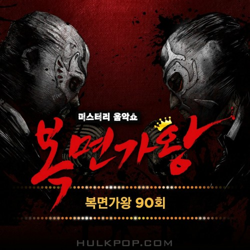 Various Artists – King of Mask Singer Ep.90