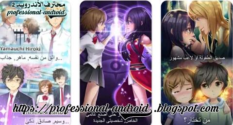 تحميل لعبة الإنمي Anime Love Story  أفضل العاب قصة حب حقيقية .