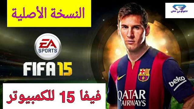 تنزيل لعبة فيفا Fifa 2015 فيفا 15 الأصلية للكمبيوتر برابط مباشر وسريع