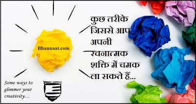 Increase Reasoning Ability Tips and Tricks in Hindi