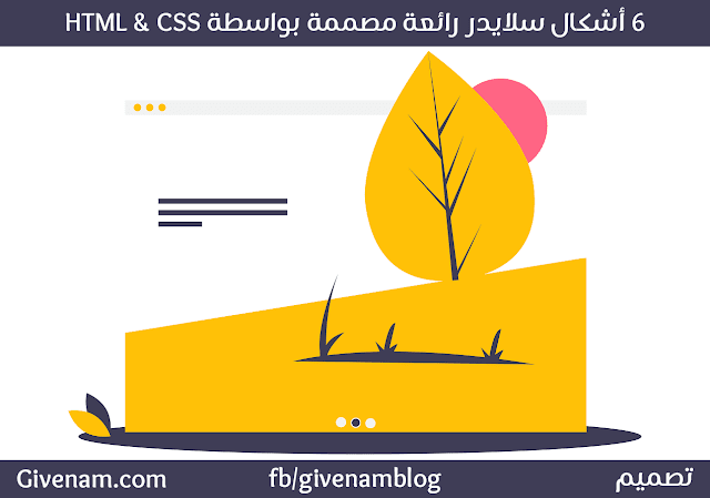 6 أشكال سلايدر رائعة مصممة بواسطة HTML & CSS