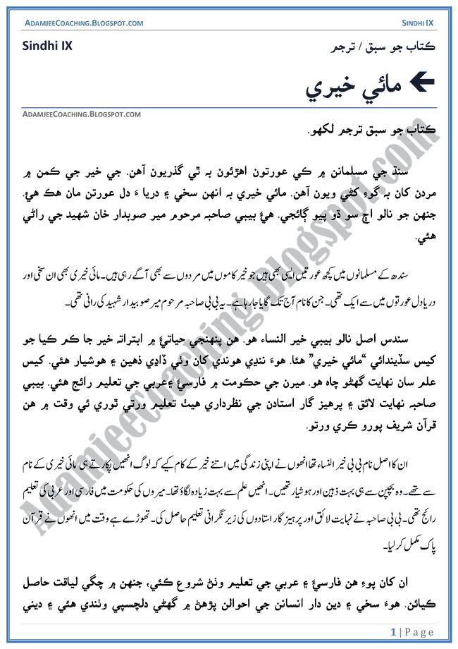 Adamjee Coaching: Maye Kheri - Sabaq Ka Tarjuma - Sindhi