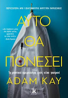 https://www.culture21century.gr/2019/11/auto-tha-ponesei-toy-adam-kay-book-review.html