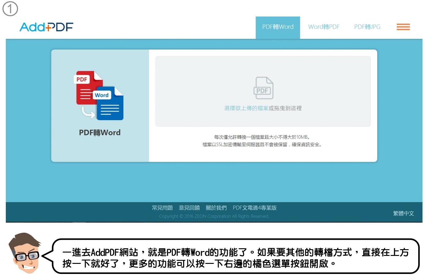 一進去AddPDF網站,就是PDF轉Word的功能了。