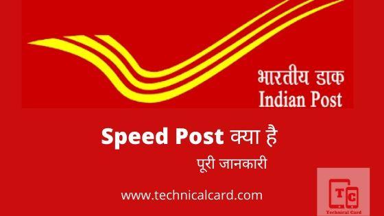 speed post kya hai, speed post kaise track kare, speed post kaise kare in hindi