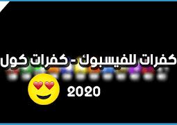 كفرات للفيسبوك : تنزيل أجمل صور و كفرات لحسابك الفيسبوك مجانا – هيدر الفيسبوك 2020