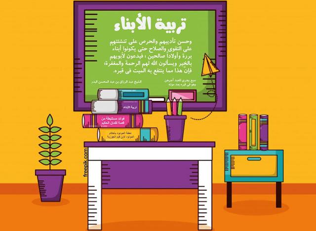 Keutamaan Mendidik Anak
