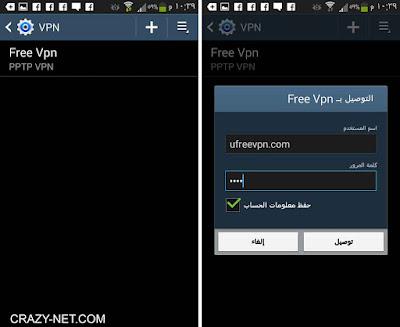 كيفية تشغيل VPN على جميع هواتف الاندرويد بدون تطبيقات
