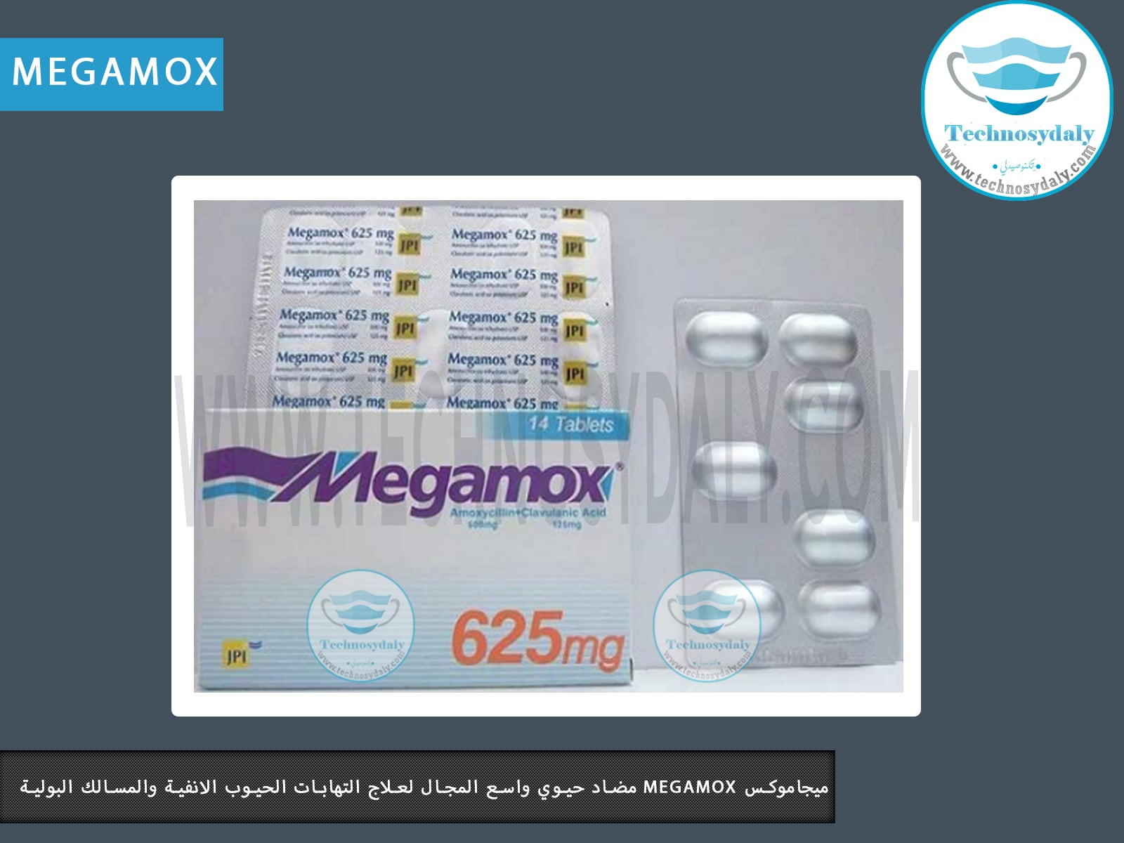 ميجاموكس megamox مضاد حيوي واسع المجال لعلاج التهابات الحيوب الانفية والمسالك البولية