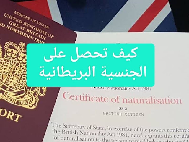 كيف أحصل على الجنسية البريطانية