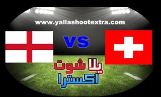 مشاهدة مباراة انجلترا وسويسرا بث مباشر 09-06-2019 دوري الأمم الأوروبية