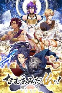 Anime Namu Amida Butsu!: Rendai Utena Legendado