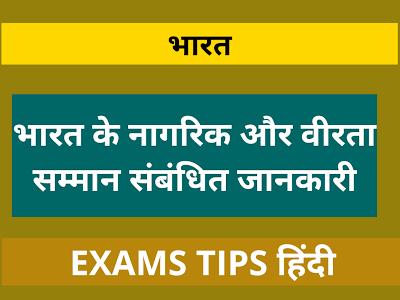 Citizens of India and Gallantry Honor, भारत के नागरिक और वीरता सम्मान संबंधित जानकारी , Citizens of India and Gallantry Honor Related Knowledge in Hindi, भारत के नागरिक और वीरता सम्मान