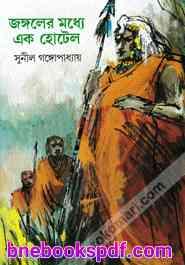 জঙ্গলের মধ্যে এক হোটেল - সুনীল গাঙ্গুলী Jangaler Madhye Ek Hotel Sunil Gangapadhyay