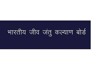 भारतीय जीव जंतु कल्याण बोर्ड