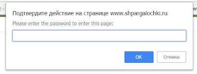 пароль для страницы Блоггер