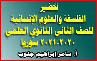 تحضير الفلسفة والعلوم الإنسانية ـ للصف الحادي عشر ـ الثاني الثانوي العلمي سوريا