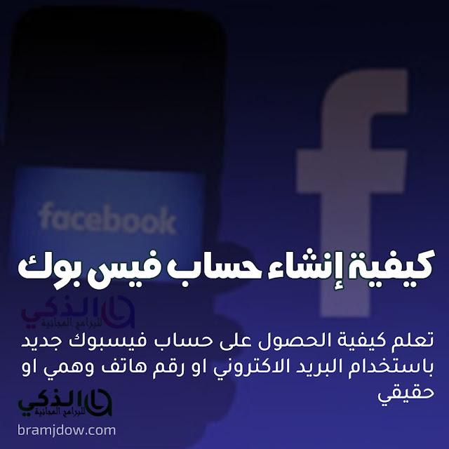 كيف انشاء حساب فيس بوك جديد