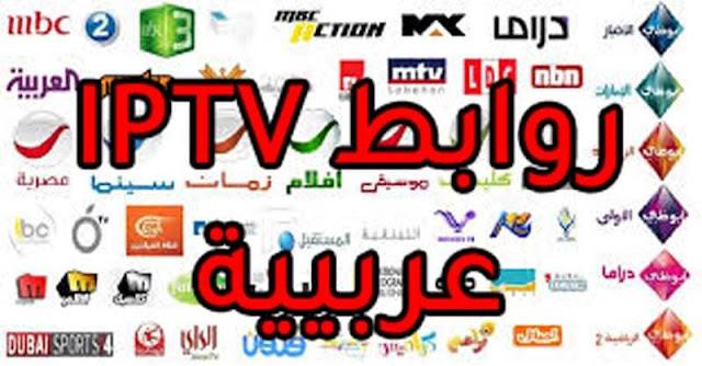 ملف IPTV M3U لجميع القنوات العربية شغال لمدة طويلة 2020