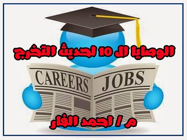10 نصائح ووصاية مهمة للمهندس حديث التخرج | مهندس احمد الفار