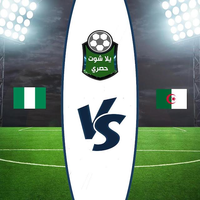 مشاهدة مباراة الجزائر ونيجيريا