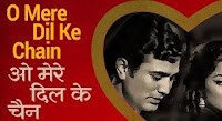 ओ मेरे  dil ke chain lyrics in hindi  | R.D. Burman, Kishor Kumar