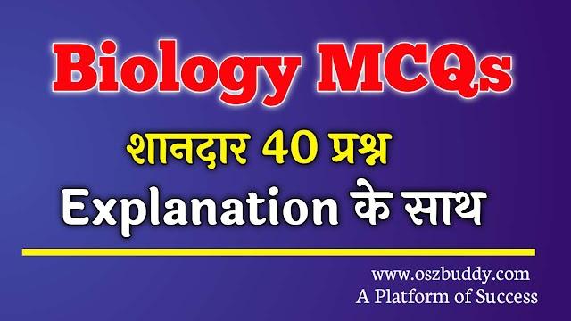 Biology Most Important Questions in Hindi [Explanation]   जीव विज्ञान महत्वपूर्ण प्रश्न हिंदी में