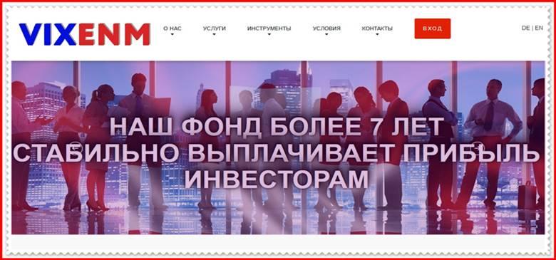 [ЛОХОТРОН] vixenm.com – Отзывы, развод? Компания VIXENM мошенники!