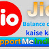 Jio sim me balance kaise dekhe 100% working mathod.