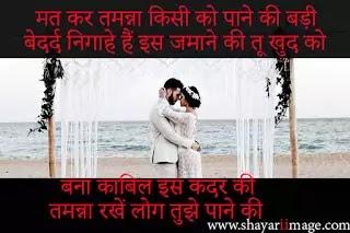 Good morning Shayari image