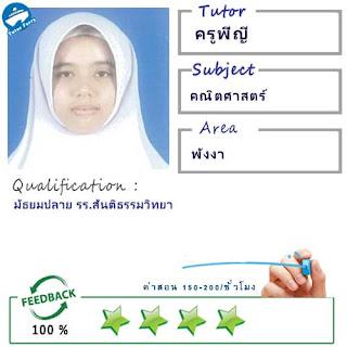 ครูพี่ญี (ID : 13865) สอนวิชาคณิตศาสตร์ ที่พังงา