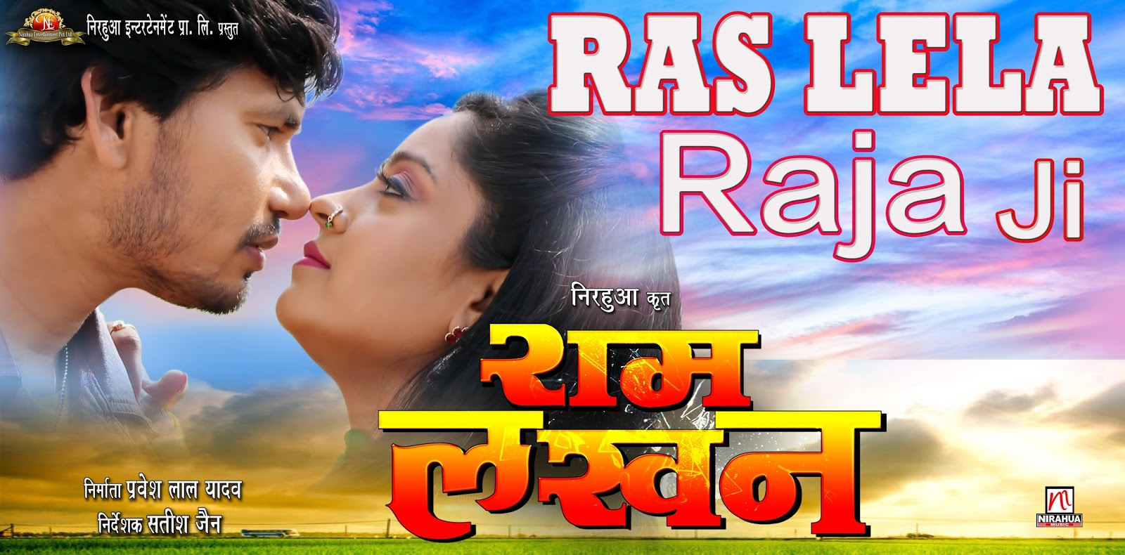 Pravesh Lal Yadav, Subhi Sharma'Aawa Rajaiya Mein Ras Lela Rajaji' Bhojpuri Hot Full HD Song Form Film Ram Lakhan on Top 10 Bhojpuri