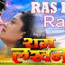 Aawa Rajaiya Mein Ras Lela Rajaji: Ram Lakhan Video Song: Pravesh Lal Yadav, Subhi Sharma