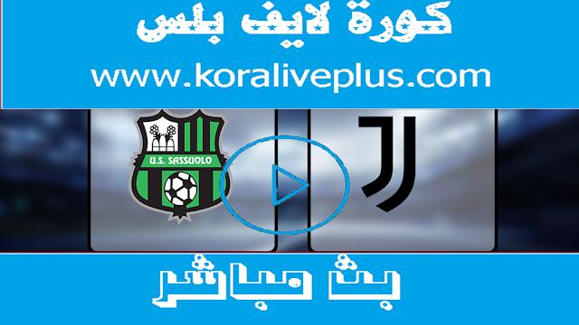 موعد مباراة يوفنتوس وساسولو بث مباشر اليوم بتاريخ 15-07-2020 في الدوري الايطالي