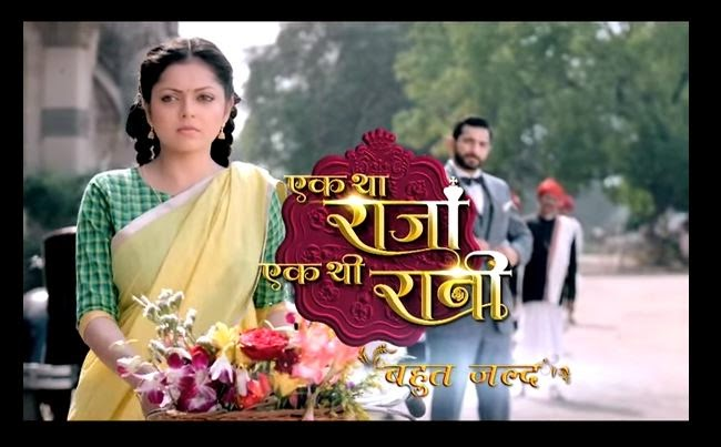 ' Ek Tha Raja Ek Thi Rani ' Upcoming Zee Tv Show Story | Cast | Promo | Timings wiki