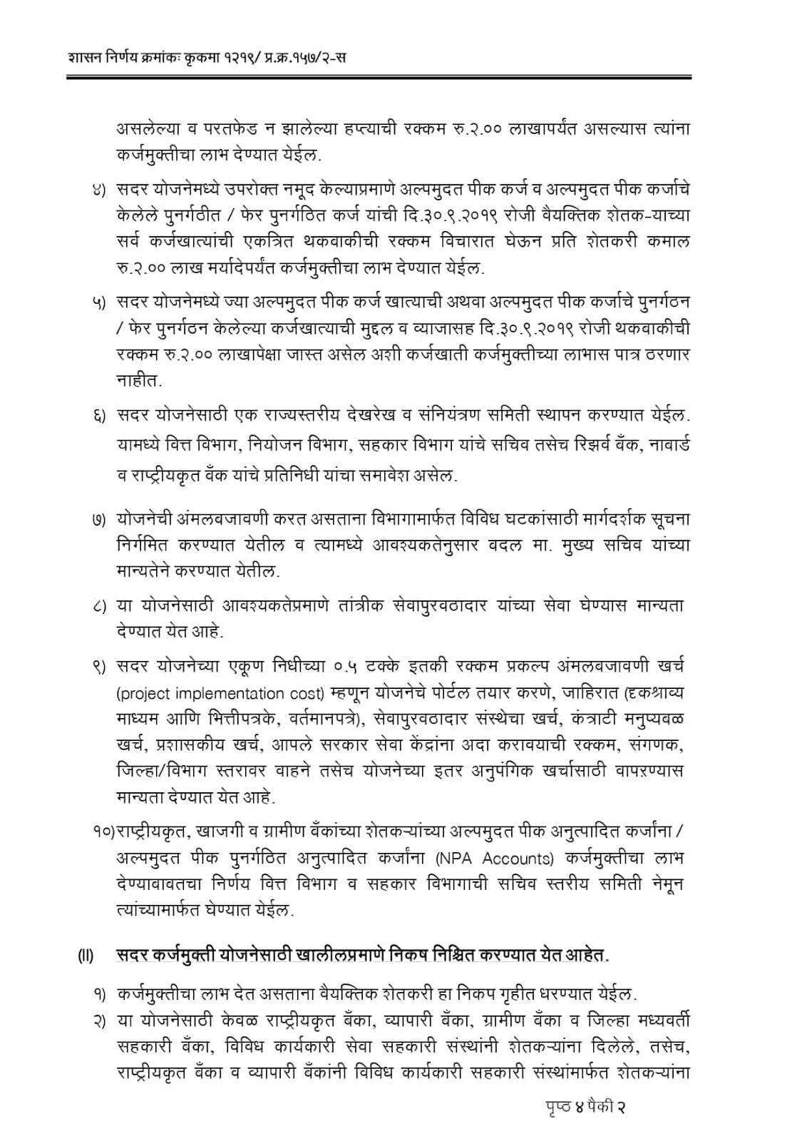 Karj Mafi GR  Maharashtra 2019-2020