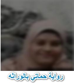 رواية حماتي بالوراثه الحلقة الرابعة - كوكي سامح