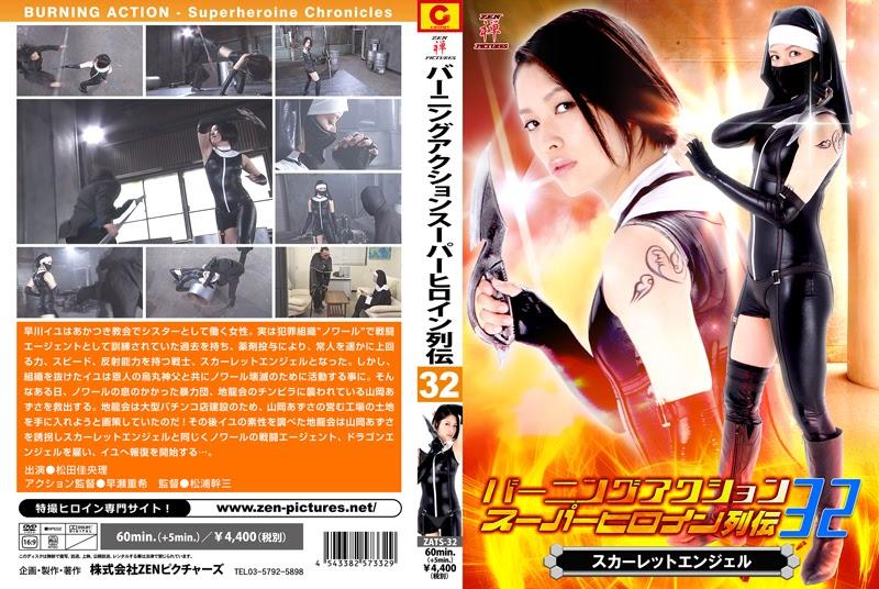 Aksi Pembakaran ZATS-32 Tremendous Heroine Chronicles 32 Scarlet Angel