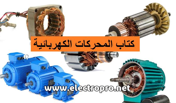 كتاب المحركات الكهربائية