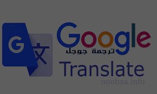 تعرف علي ترجمة جوجل وما هي الية عمل ترجمة جوجل