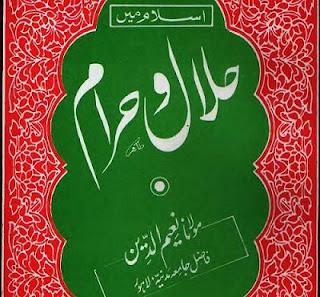 Islam Main Halal Wa Haram by Maulana Naeem U Din