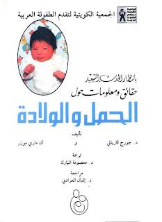 تحميل كتاب موسوعة الحمل والولادة pdf