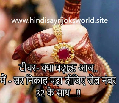 Hindi jokes best images sms