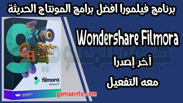 تحميل برنامج فيلمورا 2020 | Wondershare Filmora 9.4.6.2