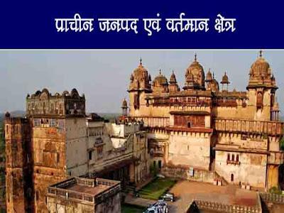 Ancient Region and present areas of Madhya Pradesh