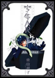 Shounen AR Manga