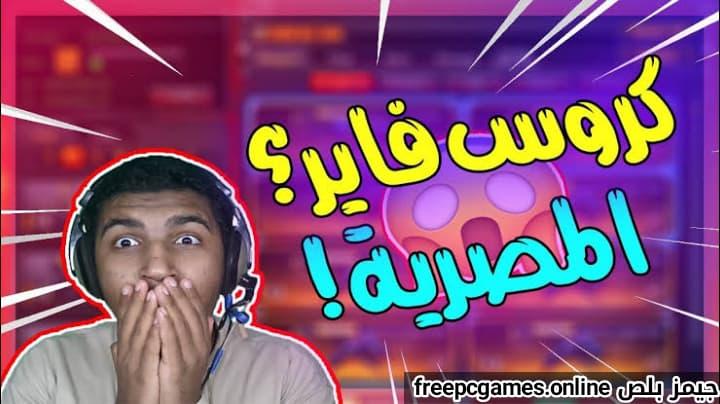 تحميل لعبة كروس فاير المصرية للكمبيوتر 2020