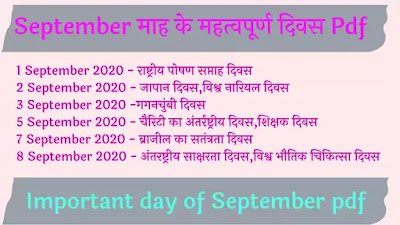 Important days and dates of September 2020 pdf in hindi - GyAAnigk