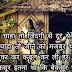 Sad shayri in hindi for love-Heart Touching Sad dukh shayari on Bewafa Boyfriend.