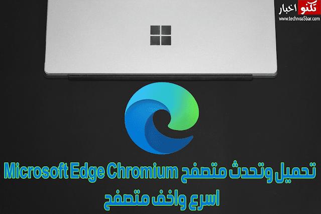 تحميل متصفح Microsoft Edge Chromium الي أخر اصدار اسرع واخف متصفح للكمبيوتر والهاتف